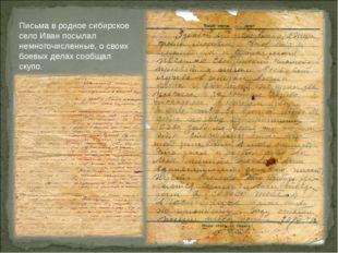 Письма в родное сибирское село Иван посылал немногочисленные, о своих боевых