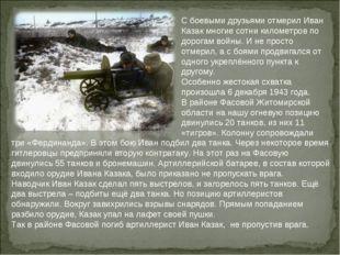 С боевыми друзьями отмерил Иван Казак многие сотни километров по дорогам войн