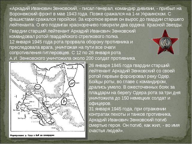 «Аркадий Иванович Зенковский, - писал генерал, командир дивизии, - прибыл на...