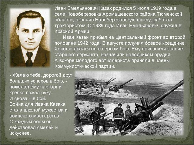 Иван Емельянович Казак родился 5 июля 1919 года в селе Новоберезовка Аромашев...