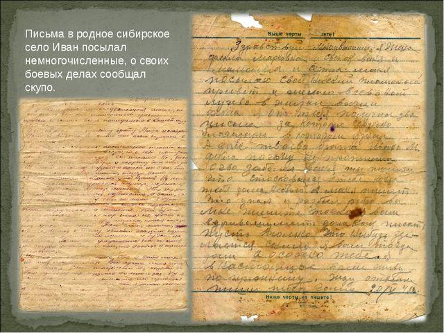 Письма в родное сибирское село Иван посылал немногочисленные, о своих боевых...