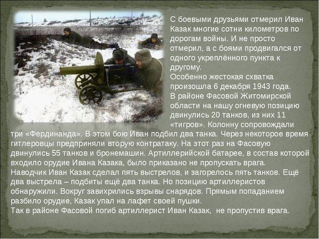 С боевыми друзьями отмерил Иван Казак многие сотни километров по дорогам войн...