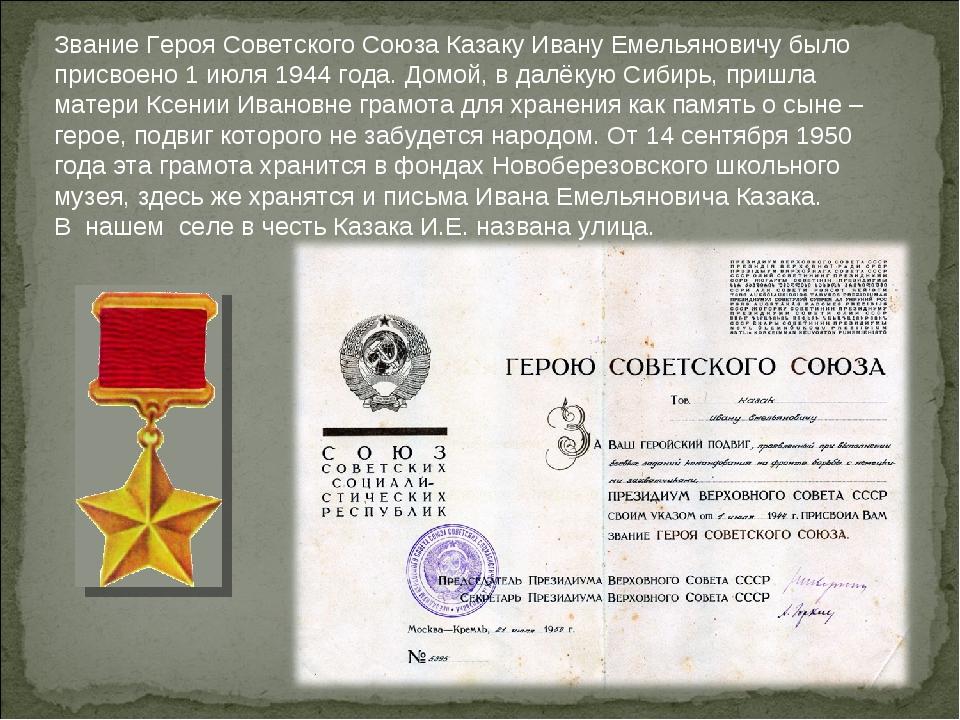 Звание Героя Советского Союза Казаку Ивану Емельяновичу было присвоено 1 июля...