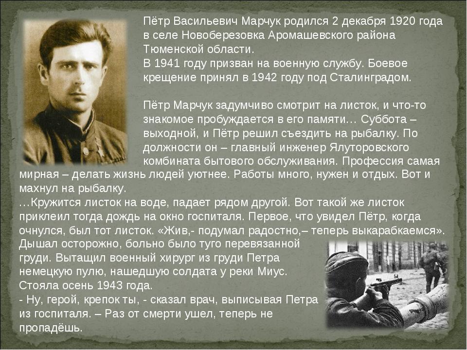 Пётр Васильевич Марчук родился 2 декабря 1920 года в селе Новоберезовка Арома...