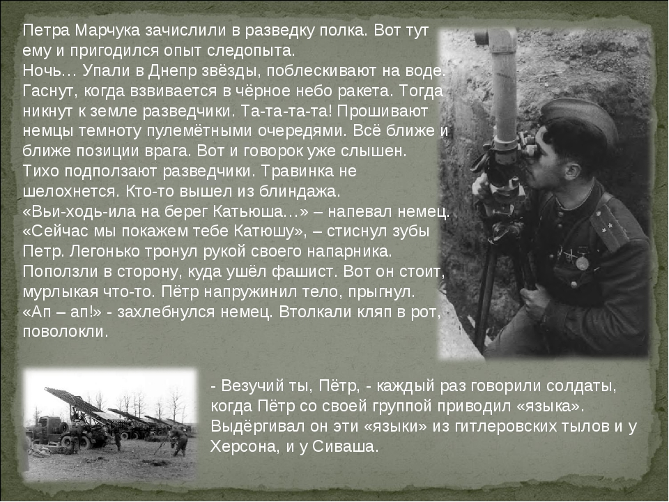Петра Марчука зачислили в разведку полка. Вот тут ему и пригодился опыт следо...