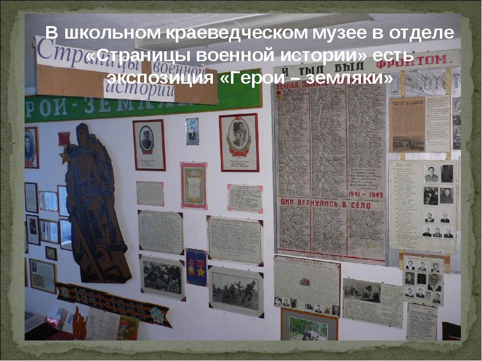 В школьном краеведческом музее в отделе «Страницы военной истории» есть экспо...