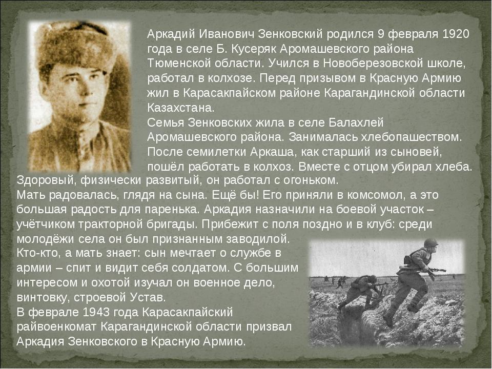 Аркадий Иванович Зенковский родился 9 февраля 1920 года в селе Б. Кусеряк Аро...