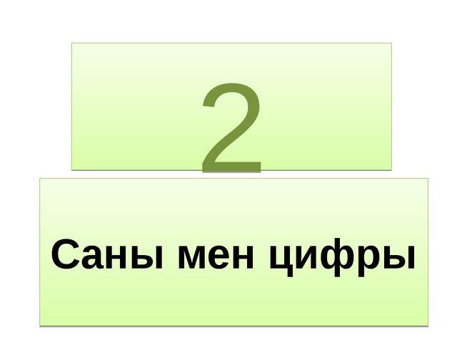 Саны мен цифры 2