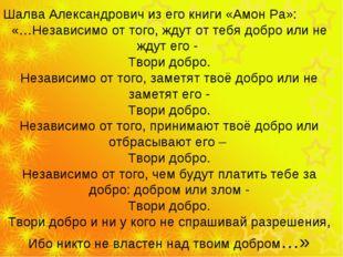Шалва Александрович из его книги «Амон Ра»: «…Независимо от того, ждут от теб