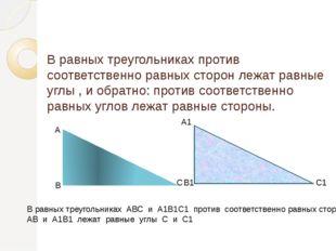 В равных треугольниках против соответственно равных сторон лежат равные углы