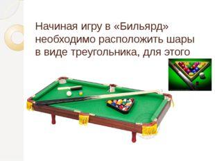 Начиная игру в «Бильярд» необходимо расположить шары в виде треугольника, для
