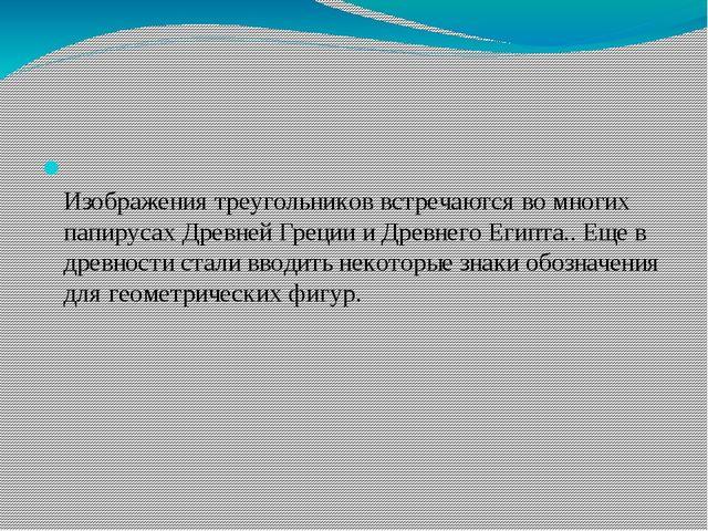 Изображения треугольников встречаются во многих папирусах Древней Греции и Д...