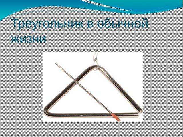 Треугольник в обычной жизни