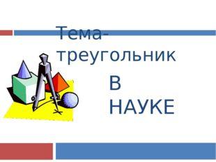Тема-треугольник В НАУКЕ