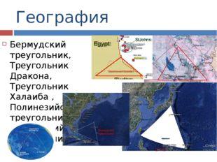 География Бермудский треугольник, Треугольник Дракона, Треугольник Халаиба ,
