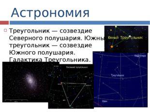 Астрономия Треугольник — созвездие Северного полушария. Южный треугольник — с