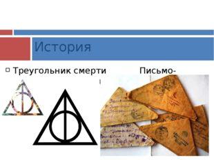 Треугольник смерти Письмо-треугольник с фронта История