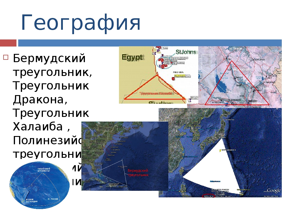 География Бермудский треугольник, Треугольник Дракона, Треугольник Халаиба ,...
