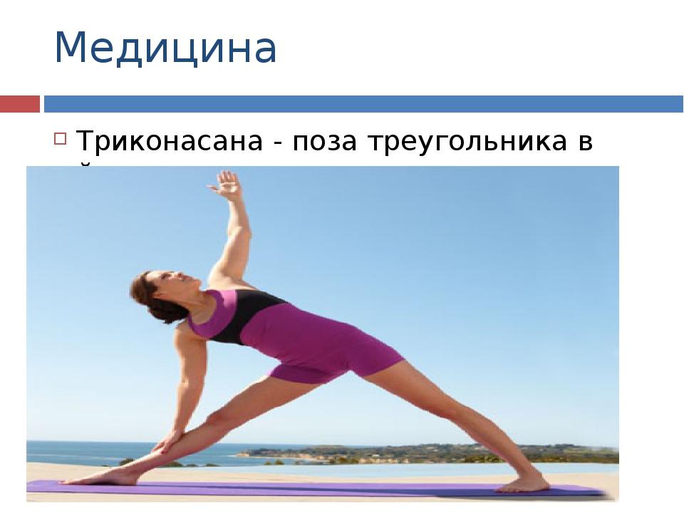 Медицина Триконасана - поза треугольника в йоге.