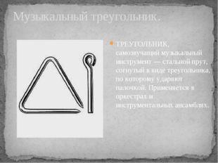 Музыкальный треугольник. ТРЕУГОЛЬНИК, самозвучащий музыкальный инструмент — с