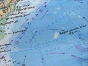 Бермудский треугольник. В В западной части Атлантического океана, у юго-восто