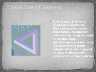 Треугольник Пенроуза. Треугольник Пенроуза -невозможный объект. Плоский рису