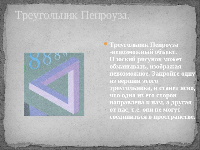 Треугольник Пенроуза. Треугольник Пенроуза -невозможный объект. Плоский рису...