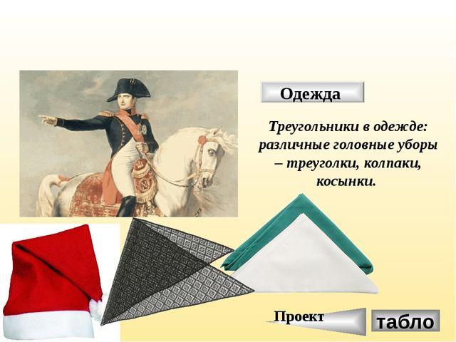 Одежда Треугольники в одежде: различные головные уборы – треуголки, колпаки,...