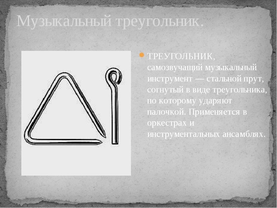 Музыкальный треугольник. ТРЕУГОЛЬНИК, самозвучащий музыкальный инструмент — с...