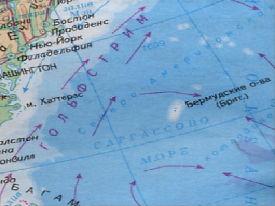 Бермудский треугольник. В В западной части Атлантического океана, у юго-восто...