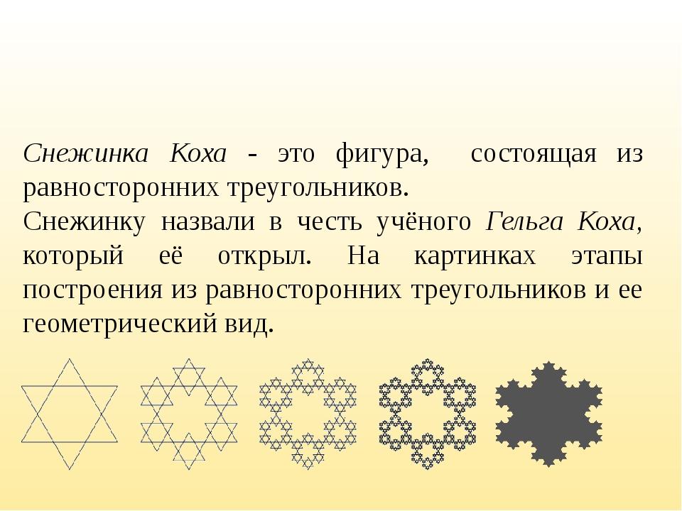 Снежинка Коха - это фигура, состоящая из равносторонних треугольников. Снежи...