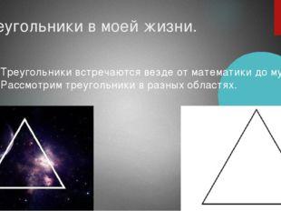 Треугольники в моей жизни. Треугольники встречаются везде от математики до му
