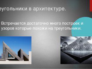 Треугольники в архитектуре. Встречается достаточно много построек и узоров ко