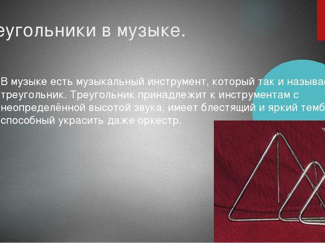 Треугольники в музыке. В музыке есть музыкальный инструмент, который так и на...