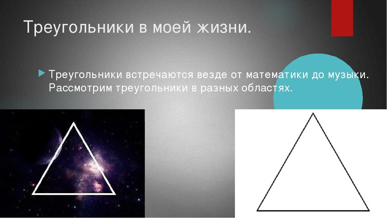 Треугольники в моей жизни. Треугольники встречаются везде от математики до му...