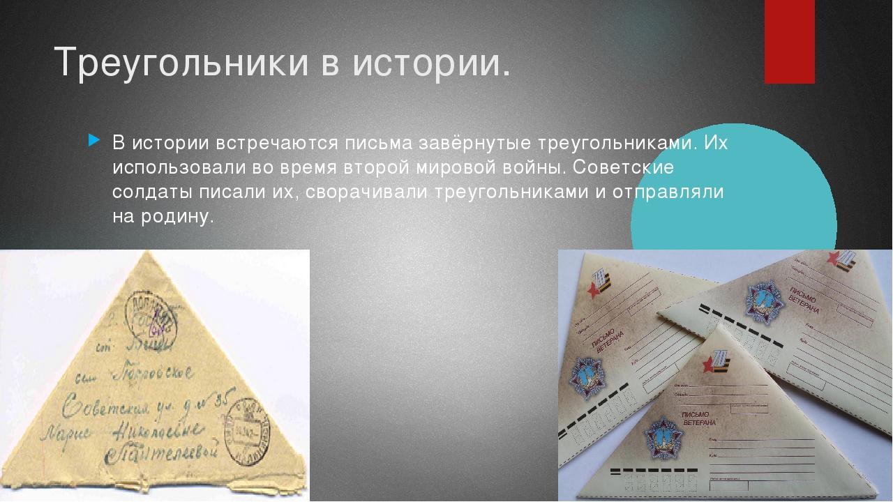 Треугольники в истории. В истории встречаются письма завёрнутые треугольникам...