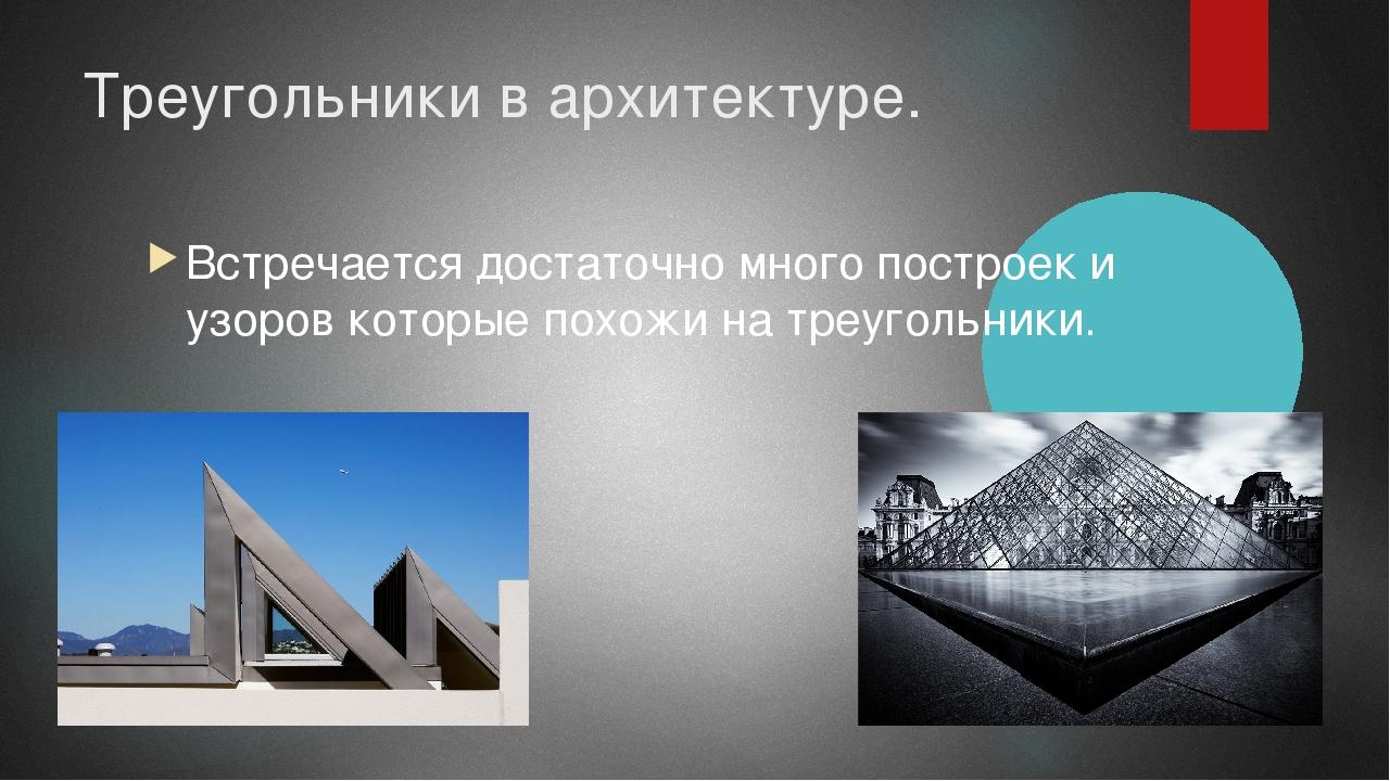 Треугольники в архитектуре. Встречается достаточно много построек и узоров ко...