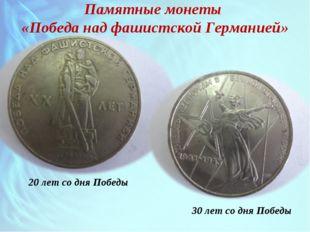 Памятные монеты «Победа над фашистской Германией» 20 лет со дня Победы 30 лет