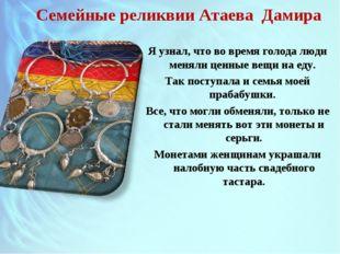 Семейные реликвии Атаева Дамира Я узнал, что во время голода люди меняли ценн