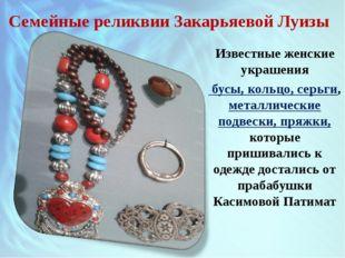 Семейные реликвии Закарьяевой Луизы Известные женские украшения бусы, кольцо,