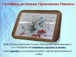 Семейные реликвии Прокопьева Никиты Моя бабушка Драгунова Татьяна Викторовна,