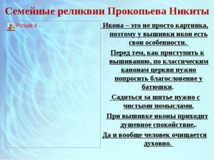 Семейные реликвии Прокопьева Никиты Икона – это не просто картинка, поэтому у