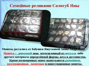 Семейные реликвии Сологуб Яны Монеты достались от бабушки Яшуткиной Анны Андр
