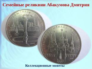 Семейные реликвии Абакумова Дмитрия Коллекционные монеты