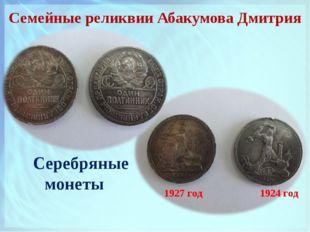 Семейные реликвии Абакумова Дмитрия Серебряные монеты 1924 год 1927 год