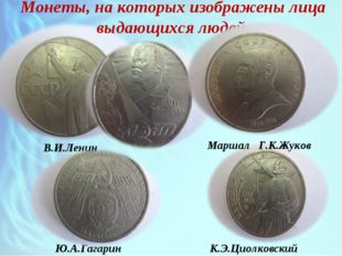 Монеты, на которых изображены лица выдающихся людей В.И.Ленин Ю.А.Гагарин К.