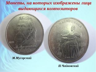 Монеты, на которых изображены лица выдающихся композиторов М.Мусорский П.Чай