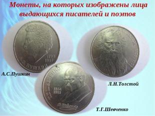 Монеты, на которых изображены лица выдающихся писателей и поэтов А.С.Пушкин