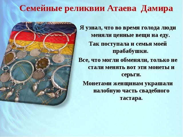 Семейные реликвии Атаева Дамира Я узнал, что во время голода люди меняли ценн...