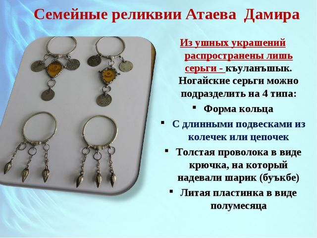 Семейные реликвии Атаева Дамира Из ушных украшений распространены лишь серьги...
